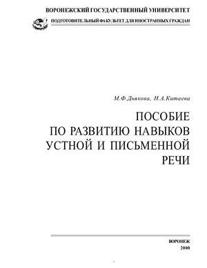 Дьякова М.Ф., Китаева Н.А. Пособие по развитию навыков устной и письменной речи