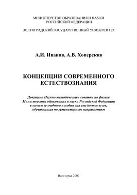 Иванов А.И., Хоперсков А.В. Концепции современного естествознания, 2007