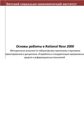 Основы работы в RationalRose2000