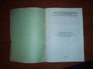Селиванова. Методичка по 3 и 4 лабам МПиПА. 3 семестр
