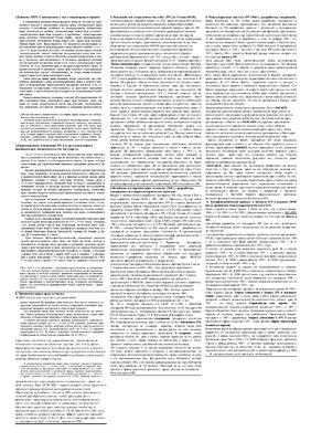 Шпоры Право прав человека