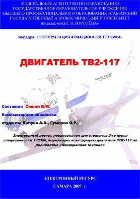 Сошин В.М. Двигатель ТВ2-117
