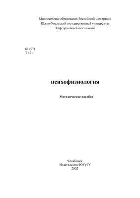 Психофизиология: методическое пособие