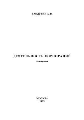 Бандурин А.В. Деятельность корпораций