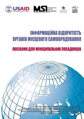 Рубановський К., Федорович О., Дуда А. Інформаційна відкритість органів місцевого самоврядування
