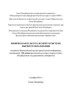 Борисова О.О., Смирнов В.Е. (ред.) Физическая культура и спорт в системе высшего образования