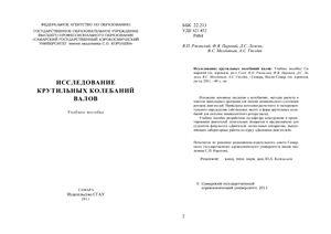 Ржевский В.П. и др. (сост.) Исследование крутильных колебаний валов