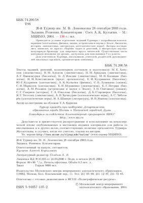 Кулыгин А.К. (сост.). 26-й Турнир им. М.В. Ломоносова 28 сентября 2003 года. Задания. Решения. Комментарии