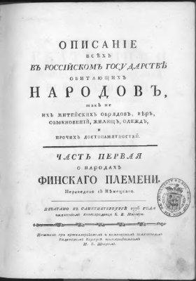 Георги И.Г. Описание всех обитающих в Российском государстве народов. Том 1