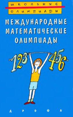 Фомин А.А., Кузнецова Г.М. Международные математические олимпиады