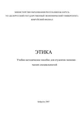 Логвиненко О.Н. Этика