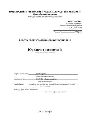 Робоча программа - Юридична деонтологія