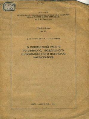 Кирсанов В.И., Бортников М.Т. О совместной работе топливного, воздушного и эмульсионного жиклеров карбюратора