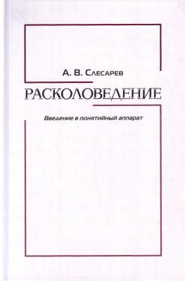 Слесарев А.В. Расколоведение. Введение в понятийный аппарат