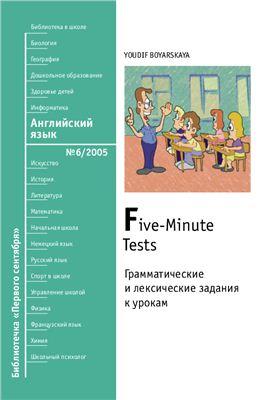 English Первое сентября 2005 №06. Five-Minute Tests