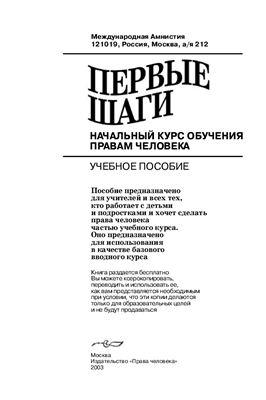 Потемкина Е., Ковынева М. (ред.). Первые шаги: начальный курс обучения правам человека