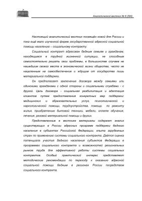 Аналитический вестник Совета Федерации РФ №8 (394), июль 2010. Социальный контракт - новая форма оказания государственной адресной социальной помощи населению в субъектах Российской Федерации