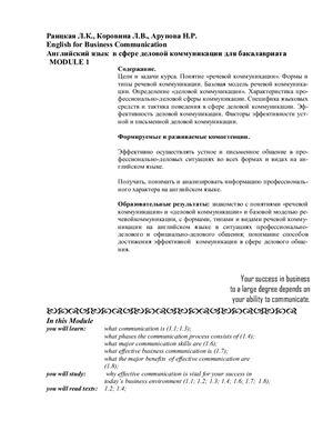 Раицкая Л.К. Английский язык в сфере деловой коммуникации для бакалавриата