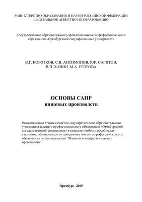 Коротков В.Г., Антимонов С.В., Сагитов Р.Ф., Ханин В.П., Егорова М.А. Основы САПР пищевых производств