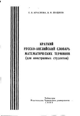 Краснова Е.В., Шашков В.Н. Краткий русско-английский словарь математических терминов