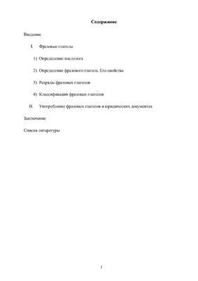 Фразовые глаголы английского языка (на материале юридических статей и документов)