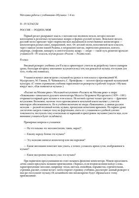 Сергеева Г.П., Критская Е.Д. Методика работы с учебниками по музыке