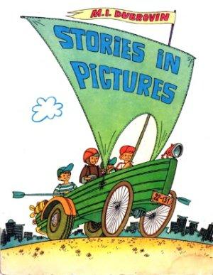Дубровин М.И. Stories in pictures