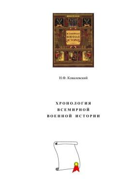 Ковалевский Н.Ф. Всемирная военная история. Хронологический обзор