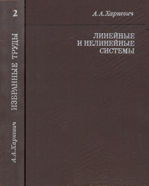Харкевич А.А. Избранные труды в трех томах. Том 2. Линейные и нелинейные системы