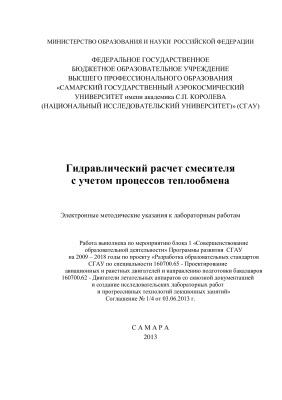 Кривцов А.В., Шаблий Л.С. Гидравлический расчет смесителя с учетом процессов теплообмена