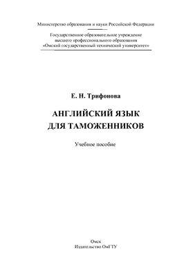 Трифонова Е.Н. Английский язык для таможенников