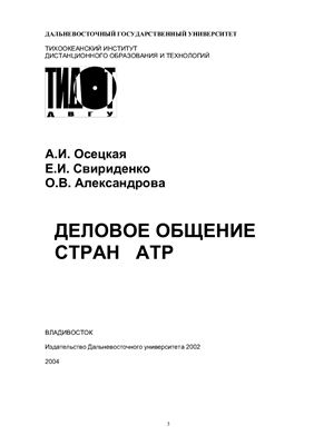 Осецкая А.И., Свириденко Е.И. Деловое общение стран АТР