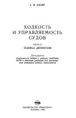 Басин А.М. Ходкость и управляемость судов. Часть II. Судовые движители