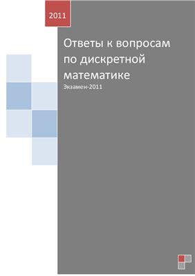 Ответы по дискретной математике 2011