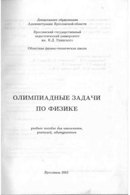 Турунтаев С. (ред.) Олимпиадные задачи по физике