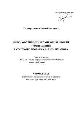 Салахутдинова З.Ф. Лексико-стилистические особенности произведений татарского прозаика Вахита Имамова