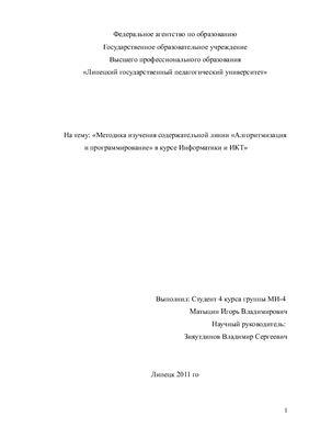 Методика преподавания темы Алгоритмизация и программирование в курсе Информатики и ИКТ