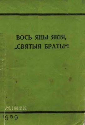 Марозава А. (рэд.) Вось яны якія, святыя браты!