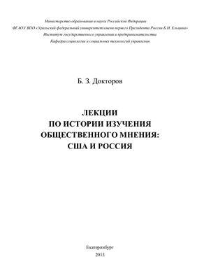 Докторов Б.З. Лекции по истории изучения общественного мнения: США и Россия