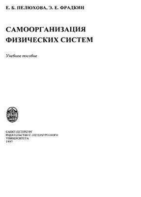 Пелюхова Е.В., Фрадкин Э.Е. Самоорганизация физических систем
