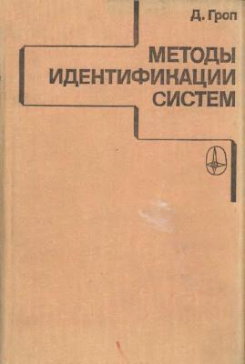 Гроп Д. Методы идентификации систем