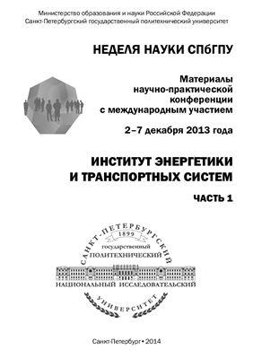 Неделя науки СПбГПУ XLII. Институт энергетики и транспортных систем. Часть 1