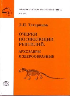 Татаринов Л.П. Очерки по эволюции рептилий. Архозавры и зверообразные