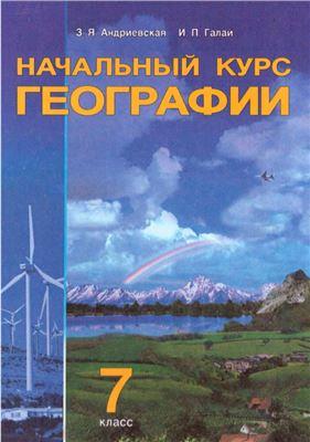 Андриевская З.Я., Галай И.П. Начальный курс географии. 7 класс