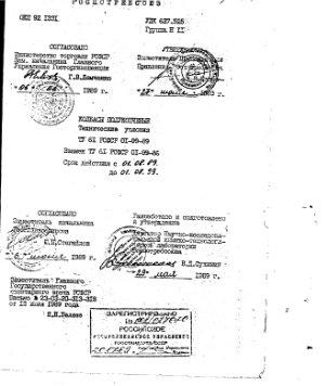 ТУ 61 РСФСР 01-99-89 Колбасы полукопченые. Технические условия