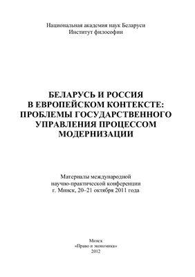 Байдаров Е.У. и др. Беларусь и Россия в европейском контексте: проблемы государственного управления процессом модернизации