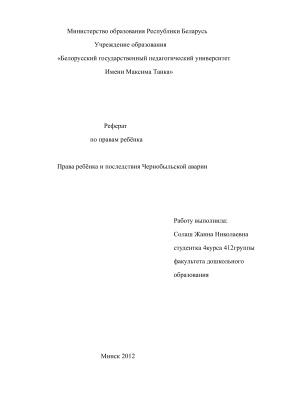 Реферат-Права ребенка и последствия Чернобыльской аварии