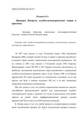 Пехтерев В.А. Проверка Ясперсом судебно-психиатрической теории и практики