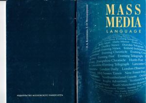 Менджерицкая Е.О., Ксензенко О.А. Mass media language