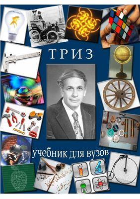 Теория решения изобретательских задач - ТРИЗ